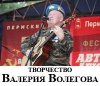 Волегов